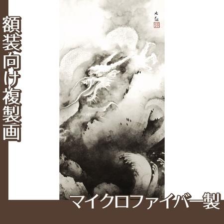 横山大観「龍興而致雲」【複製画:マイクロファイバー】