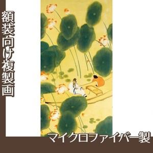 横山大観「周茂叔」【複製画:マイクロファイバー】