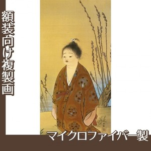 横山大観「無我」【複製画:マイクロファイバー】