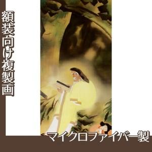 横山大観「老子」【複製画:マイクロファイバー】