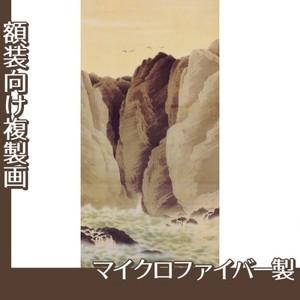 下村観山「荒磯」【複製画:マイクロファイバー】