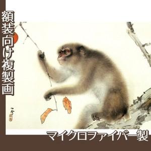 橋本関雪「猿」【複製画:マイクロファイバー】