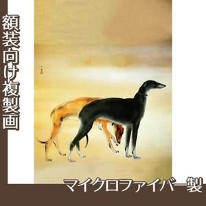 橋本関雪「唐犬図1」【複製画:マイクロファイバー】
