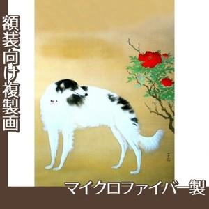 橋本関雪「唐犬図2」【複製画:マイクロファイバー】