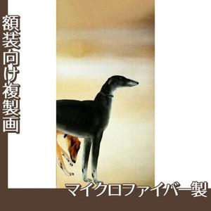 橋本関雪「唐犬図1(右)」【複製画:マイクロファイバー】