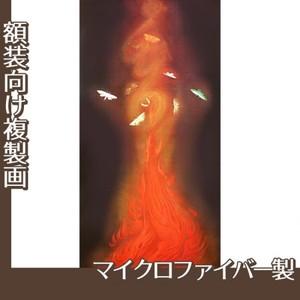 速水御舟「炎舞」【複製画:マイクロファイバー】