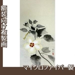 速水御舟「白芙蓉」【複製画:マイクロファイバー】
