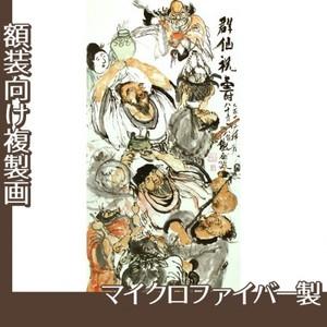 富岡鉄斎「群僊祝壽図」【複製画:マイクロファイバー】