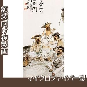 富岡鉄斎「漁楽図」【複製画:マイクロファイバー】