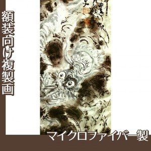 富岡鉄斎「青龍起雲図」【複製画:マイクロファイバー】