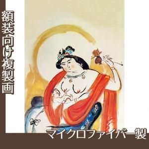 冨田溪仙「訶利帝母」【複製画:マイクロファイバー】