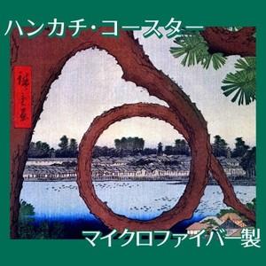 歌川広重「名所江戸百景 上野山内月のまつ」【ハンカチ・コースター】