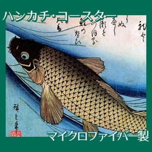歌川広重「魚づくし 鯉」【ハンカチ・コースター】