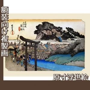 歌川広重「東海道五拾三次 藤沢・遊行寺」【原寸浮世絵】