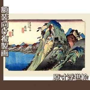 歌川広重「東海道五拾三次 箱根・湖水図」【原寸浮世絵】