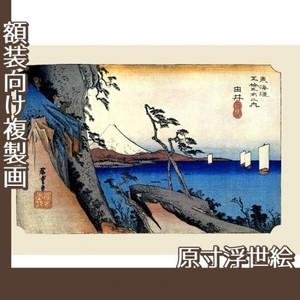 歌川広重「東海道五拾三次 由井・薩捶嶺」【原寸浮世絵】