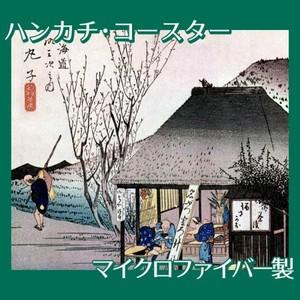 歌川広重「東海道五拾三次 丸子・名物茶店」【ハンカチ・コースター】