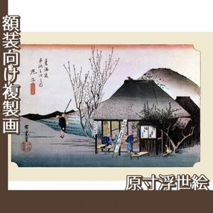 歌川広重「東海道五拾三次 丸子・名物茶店」【原寸浮世絵】