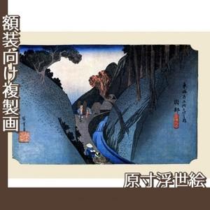歌川広重「東海道五拾三次 岡部・宇津之山」【原寸浮世絵】