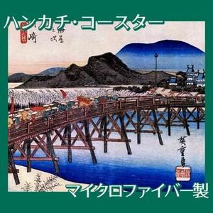 歌川広重「東海道五拾三次 岡崎・矢矧之橋」【ハンカチ・コースター】