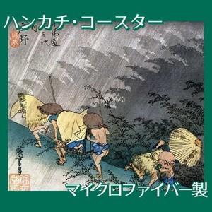 歌川広重「東海道五拾三次 庄野・白雨」【ハンカチ・コースター】