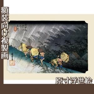 歌川広重「東海道五拾三次 庄野・白雨」【原寸浮世絵】