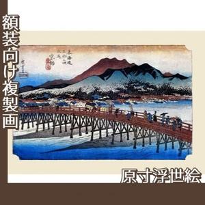 歌川広重「東海道五拾三次 京都・三条大橋」【原寸浮世絵】
