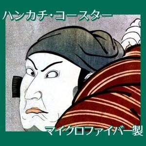 歌川国政「七代目片岡仁左衛門の伊予の太郎」【ハンカチ・コースター】