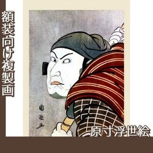 歌川国政「七代目片岡仁左衛門の伊予の太郎」【原寸浮世絵】