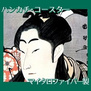 歌川国政「二代目中村野塩の桜丸」【ハンカチ・コースター】
