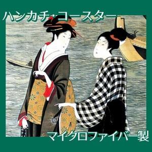 歌川豊広「河辺の納涼美人」【ハンカチ・コースター】