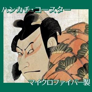 歌川豊国「二代目中村仲蔵の松王丸」【ハンカチ・コースター】