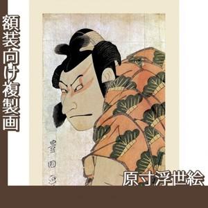 歌川豊国「二代目中村仲蔵の松王丸」【原寸浮世絵】