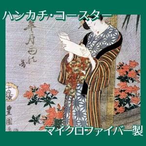 歌川豊国「皐月雨の図」【ハンカチ・コースター】