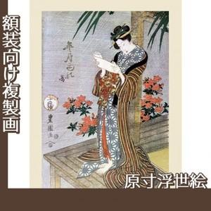 歌川豊国「皐月雨の図」【原寸浮世絵】