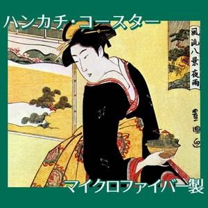 歌川豊国「風流八景 夜雨」【ハンカチ・コースター】