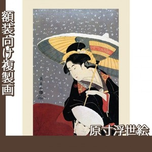 栄松斎長喜「雪中秋色女」【原寸浮世絵】