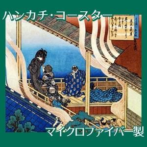 葛飾北斎「百人一首うはかゑとき 藤原義孝」【ハンカチ・コースター】