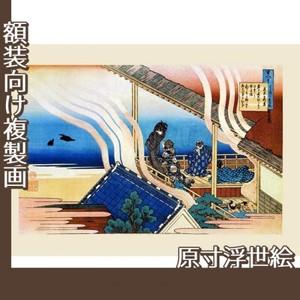 葛飾北斎「百人一首うはかゑとき 藤原義孝」【原寸浮世絵】