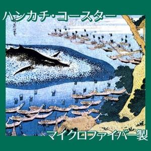 葛飾北斎「千絵の海 五島鯨突」【ハンカチ・コースター】