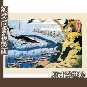 葛飾北斎「千絵の海 五島鯨突」【原寸浮世絵】