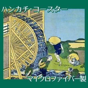 葛飾北斎「富嶽三十六景 隠田の水車」【ハンカチ・コースター】