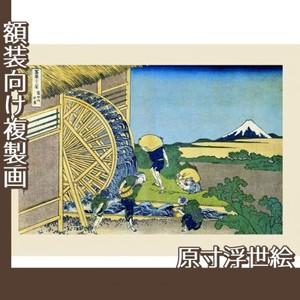 葛飾北斎「富嶽三十六景 隠田の水車」【原寸浮世絵】