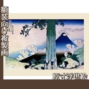 葛飾北斎「富嶽三十六景 甲州三島越」【原寸浮世絵】