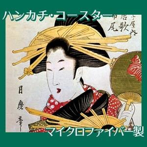 喜多川月麿「丁子屋内唐歌 錦尾」【ハンカチ・コースター】