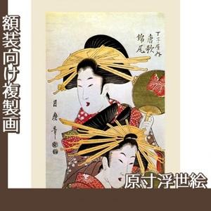 喜多川月麿「丁子屋内唐歌 錦尾」【原寸浮世絵】
