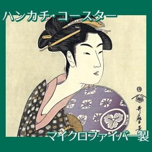 喜多川歌麿「団扇を持つおひさ」【ハンカチ・コースター】