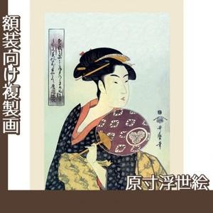 喜多川歌麿「団扇を持つおひさ」【原寸浮世絵】