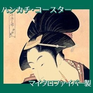 喜多川歌麿「歌撰恋之部 深く忍恋」【ハンカチ・コースター】