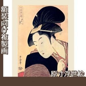 喜多川歌麿「歌撰恋之部 深く忍恋」【原寸浮世絵】